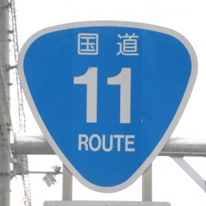 国道11号(起点→終点) 新居浜バイパス・西条市バイパス