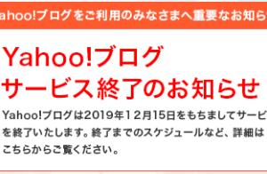 Yahoo!ブログ終了について