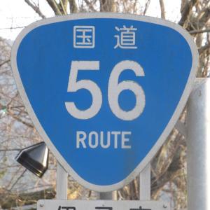 国道56号(起点→終点) 7.愛媛県宇和島市R320~西予市・鳥坂隧道
