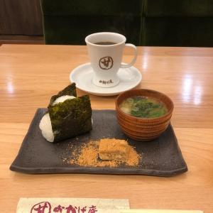 コメダ和喫茶おかげ庵【桜木町】⑤~和モーニングで日本の朝ごはん