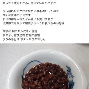 1/27  金沢参考献立