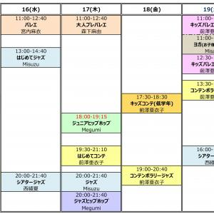 10/15(火)~20(日)レッスンスケジュール
