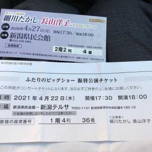 細川 たかし・長山 洋子ふたりのビッグショー
