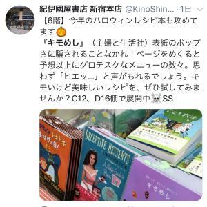「キモめし」レビューと書店の反応
