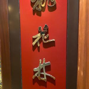 老舗中華でグルテンフリー誕生日会