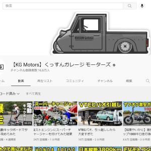 YouTubeチャンネルの紹介