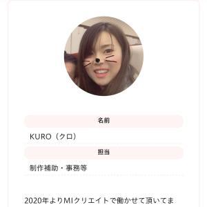 スタッフKUROの紹介を公式ホームページにUPしました(*´ω`*)