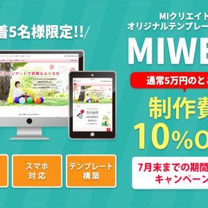 格安テンプレートプラン「MIWEB(エムアイウェブ)」特設ページ公開&キャンペーンスタート♪