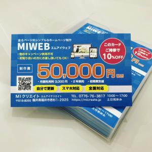 制作のご依頼ありがとうございます&「MIWEB」カード設置店追加しました♪