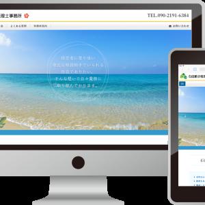 【実績紹介】石田順子税理士事務所様のサイトを制作させていただきました♪