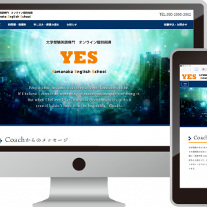 実績紹介:大学受験英語専門オンライン個別指導「YES」様のサイトを制作させていただきました♪