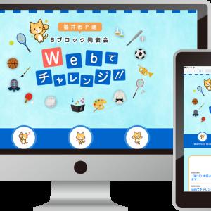 福井市PTA連合会Bブロック様企画「Webでチャレンジ!!」のサイトを制作させていただきました♪