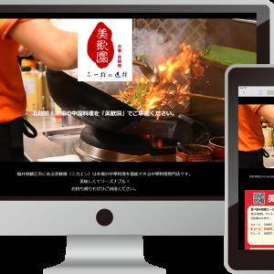 鯖江市の中華料理専門店「美歓園(ミカエン)」様のサイトを制作させていただきました♪