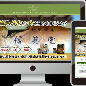 仏壇洗浄・修復「信英堂」さまのサイトを作成させていただきました。