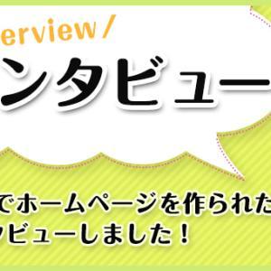 お客様インタビューにご協力いただきました!【三和商事様】