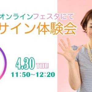 4月30日リトル・ママのオンラインフェスタでベビーサイン!