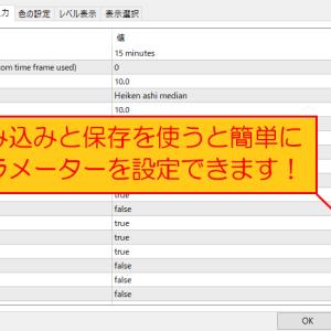 【便利】インジケーターのパラメーターを直で読み込むプリセット(インジケーターの設定の保存と読み込みのやり方)