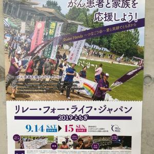 リレーフォーライフジャパン栃木(壬生町)