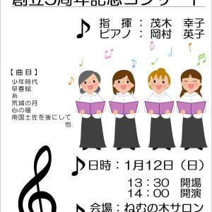 コーラス演奏会のお知らせ(佐野市)