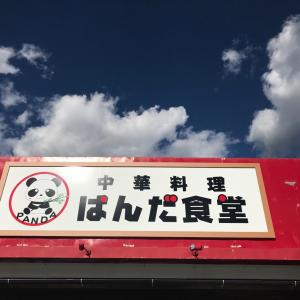 ぱんだランチ(益子町)