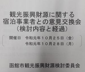 函館市宿泊税導入に関するパブリックコメント