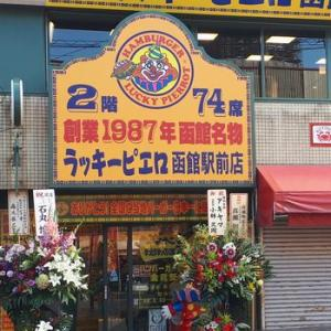 ラッキーピエロ函館駅前店、当ホテルに移転オープン