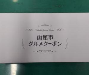 函館市グルメクーポン