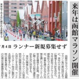 2021函館マラソン開催方針