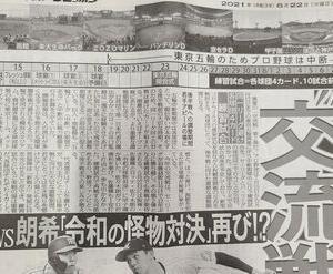 函館でプロ野球交流戦!
