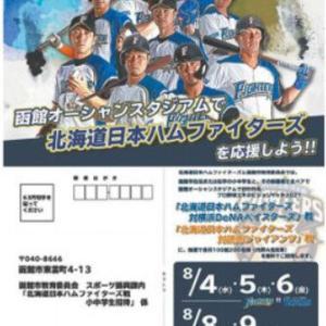 プロ野球5試合!函館オーシャンスタジアム