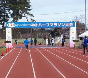 イーハトーブ花巻ハーフマラソン大会
