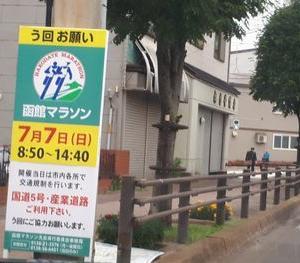 函館マラソン2019まであと3日