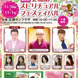 北海道のフェスティバルに出店します!