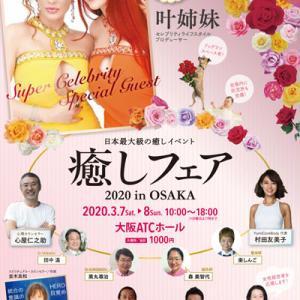 癒しフェア2020in大阪に出店します!