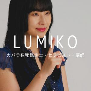 プロフィール・活動歴を最新のものにまとめてみました。LUMIKO(るみこ)
