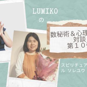 2020年12月10日(木)午前10時頃配信 LUMIKOの数秘術&心理占星術対談 じゅんこさん