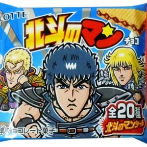 「北斗の拳×ビックリマンチョコ」第2弾!『北斗のマン』がロッテから登場!発売日は2016年1月を予定!
