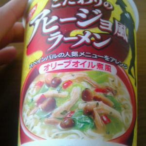 日清の『こだわりのアヒージョ風ラーメン オリーブオイル煮風』を食べてみた!