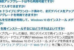 今日、MicrosoftHPから無料でWindows7から10へ