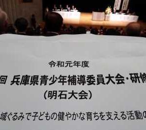 第52回兵庫県青少年補導委員大会・研修会