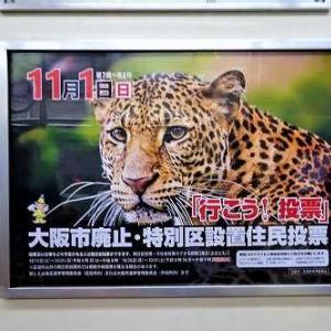 地下鉄ポスターは《豹》だらけ 行こう!投票《豹》!さすが大阪