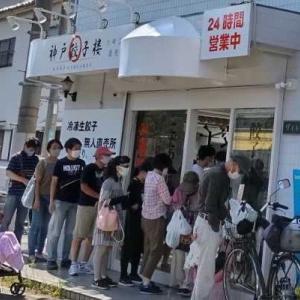 無人餃子販売 神戸餃子楼 阪神打出駅近くにオープン