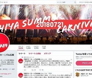 芦屋サマーカーニバル2019は予定通り開催しています