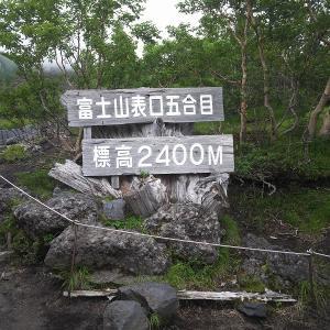 今年は富士山に登ってきました。1日目。