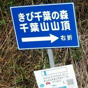 和歌山県有田の千葉山に自転車で登ってきました。