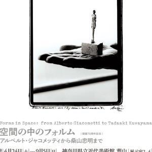 「空間の中のフォルム アルベルト・ジャコメッティから桑山忠明まで」&この時期あるあるプライベート