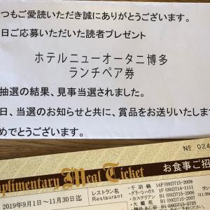 福岡市.ニューオータニ博多 当選したチケットにて【千羽鶴】
