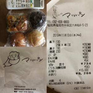 福岡市中央区 オシャレさんに大人気【マツパン】