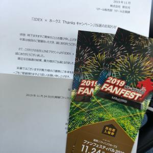 当選♩福岡ソフトバンクホークス ファンフェスティバル2019 ペアチケット