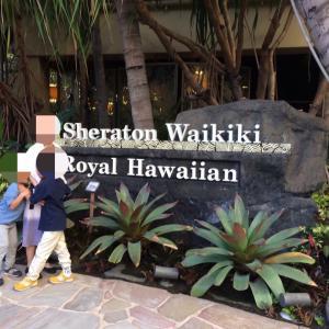 2019 3世代ハワイ旅行記③シェラトンワイキキ
